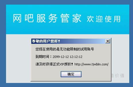 1.jpg 网吧服务管家破解版 电脑软件