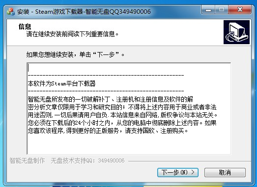 1.jpg  网吧专用Steam吃鸡游戏\绝地求生等专用下载器自动更新 电脑软件