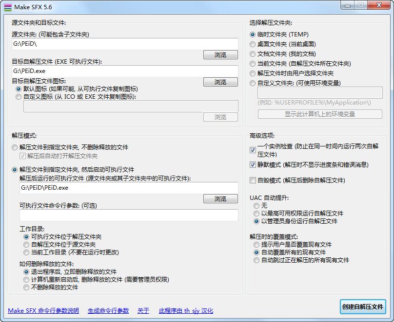 1.png 自解压文件创建工具(Make SFX)5.6.54.164汉化版 软件