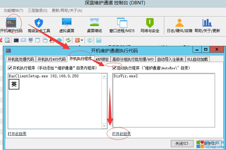 深蓝出品:一键阻止所有程序显卡挖矿V2 禁止网吧挖矿 网吧挖矿禁止 软件下载
