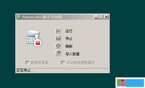 4.png Pubwin远程正确强制重启卡住的服务 软件
