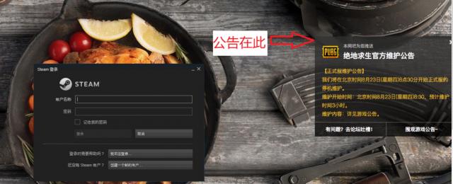 维护大师 - 游戏维护公告功能上线,遇到游戏维护不再蒙圈!