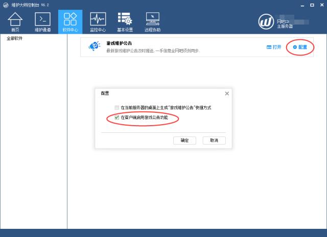 3.jpg  维护大师 - 游戏维护公告功能上线,遇到游戏维护不再蒙圈! 行业资讯
