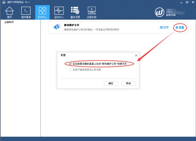 5.jpg  维护大师 - 游戏维护公告功能上线,遇到游戏维护不再蒙圈! 行业资讯