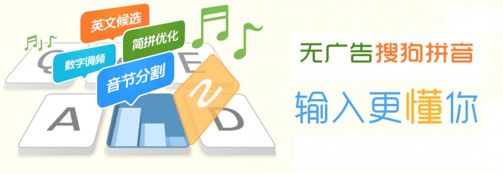 搜狗拼音输入法 8.9.0.2091 去广告精简优化版