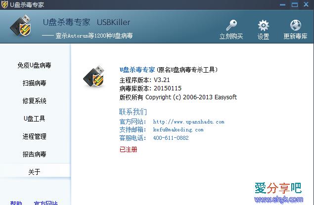 U盘杀毒专家(USBKiller) V3.21 绿色最新破解修改版 电脑软件