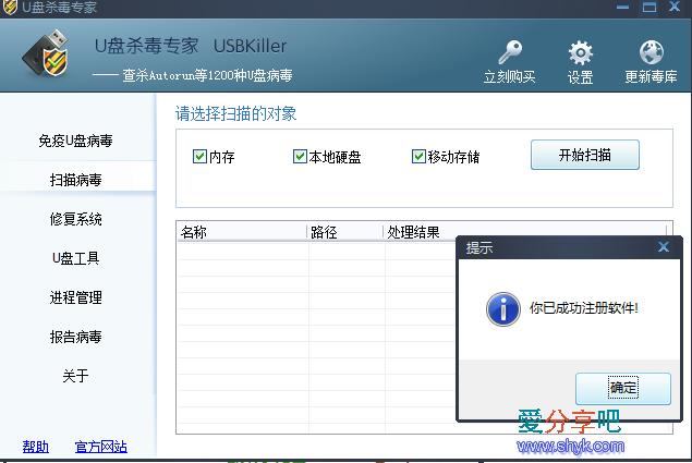 U盘杀毒专家(USBKiller) V3.21 绿色最新破解修改版