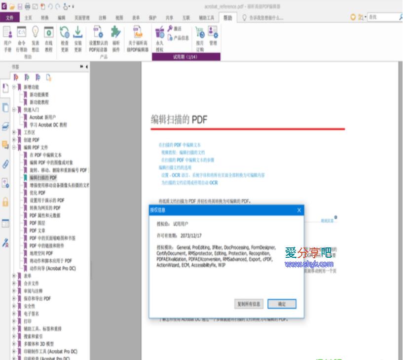 福昕风腾PDF套件9.3.0.10826企业特别版