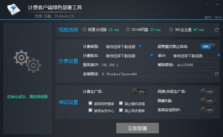 【诚信网维出品】万像\PubOL绿色部署工具6.0UI界面上线!