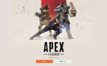 apex(秒进 不弹出安装)
