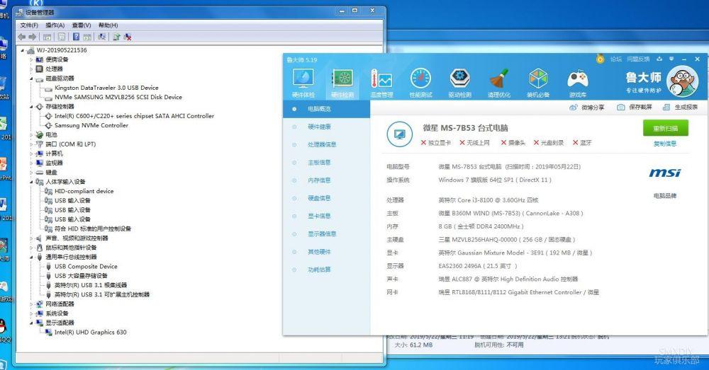 H310/B360/H370/Z390的USB WIN7 64位驱动 SMXDIY全球首发