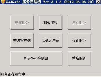 XadSafe网吧安全防御系统HIPS软件3.0公测 去广告