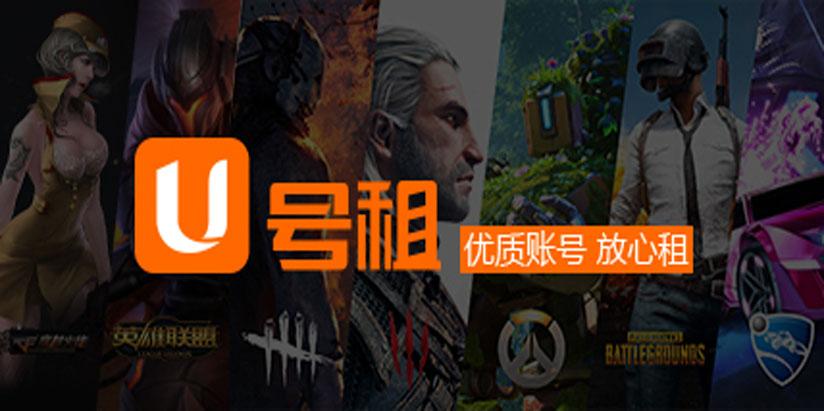 U号组-游戏租号平台