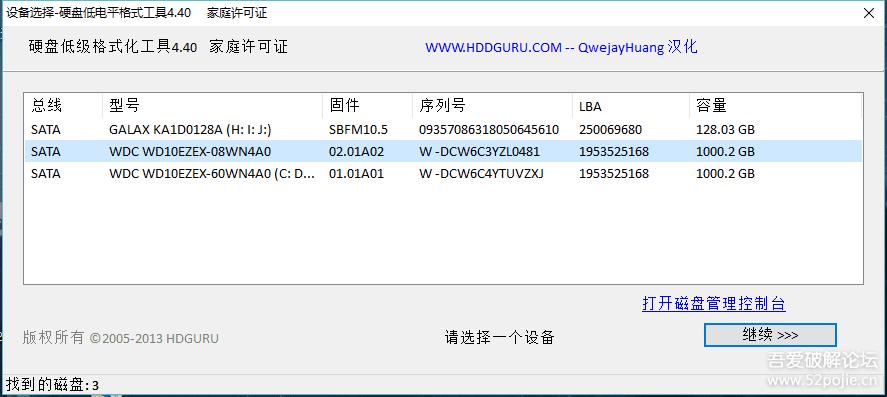 【U盘硬盘复活器】HDD LLF 硬盘低格工具单文件汉化注册版