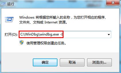 Windbg抓取程序崩溃dmp文件的方法