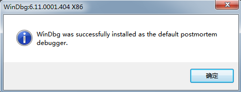 2.png Windbg抓取程序崩溃dmp文件的方法 技术知识