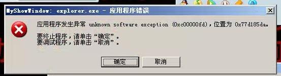 使用windbg排查各种应用程序报错