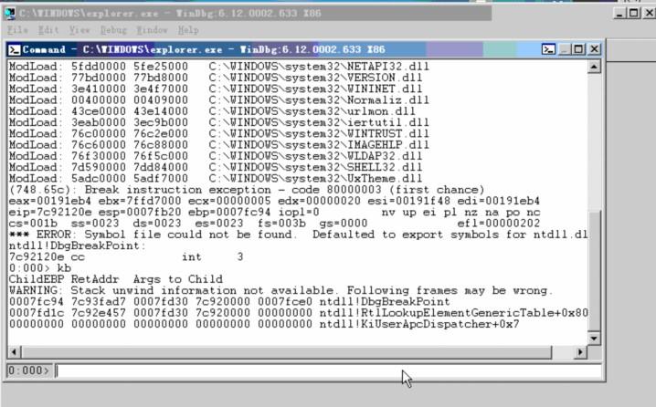 使用windbg排查各种应用程序报错 游戏问题