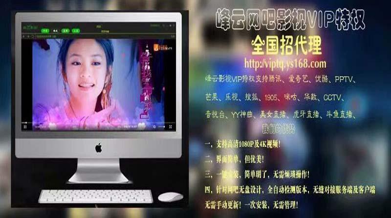 峰云影视特权网吧-家庭版影视特权可看收费和用券影片蓝光4k高清影视