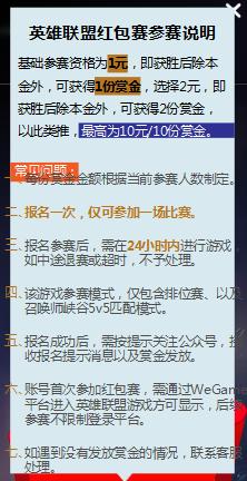 英雄联盟红包塞参赛说明.png