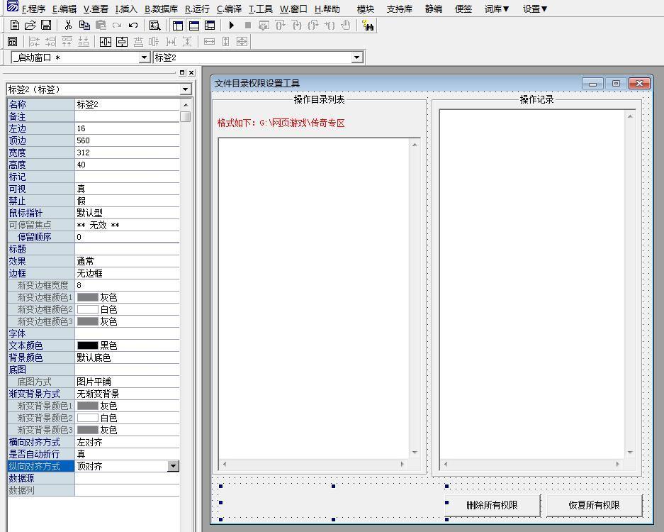 文件目录权限删除和恢复设置工具(屏蔽强推游戏用的) by vihp 电脑软件