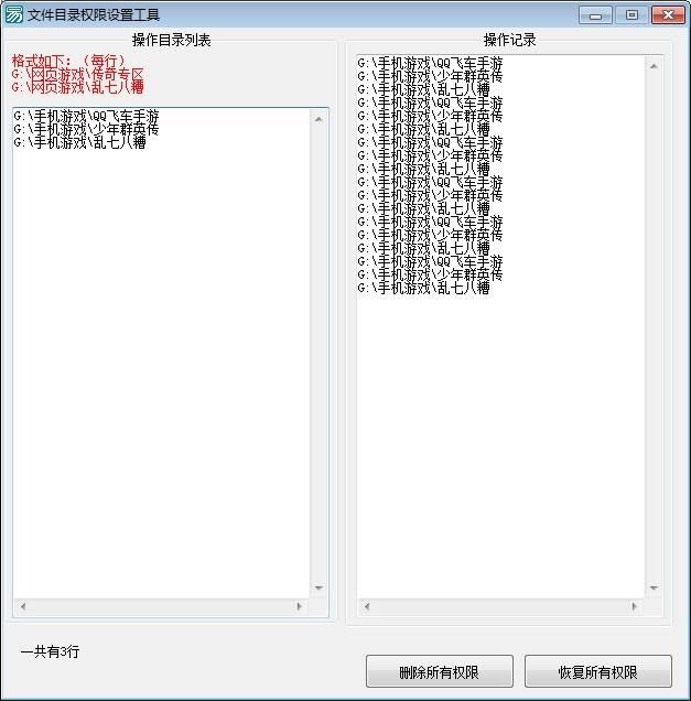 文件目录权限删除和恢复设置工具(屏蔽强推游戏用的) by vihp
