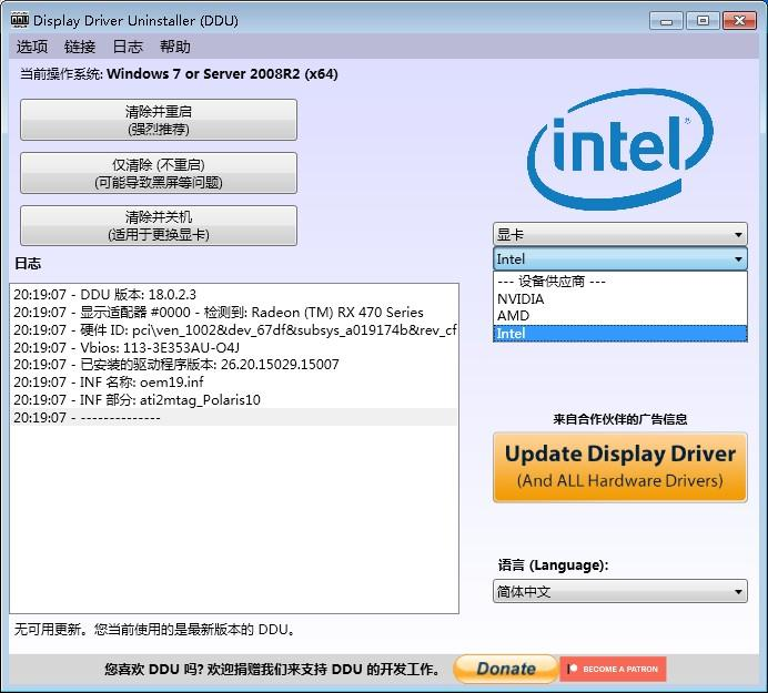 换显卡清理驱动 Display Driver Uninstaller DDU18.0.2.3