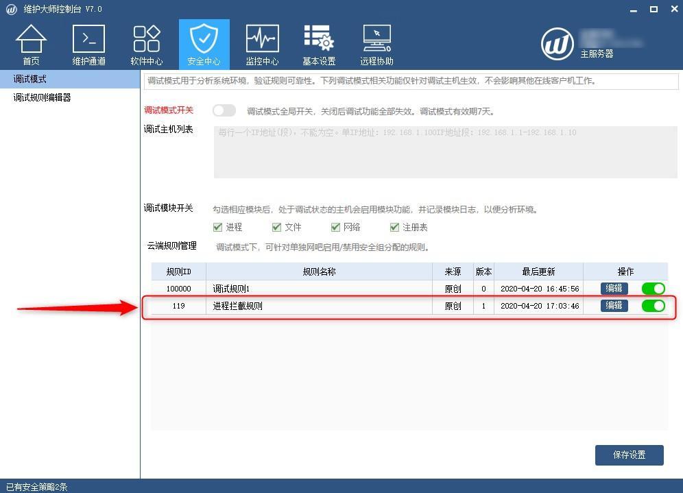 11.png 维护大师安全中心功能使用方法 去广告