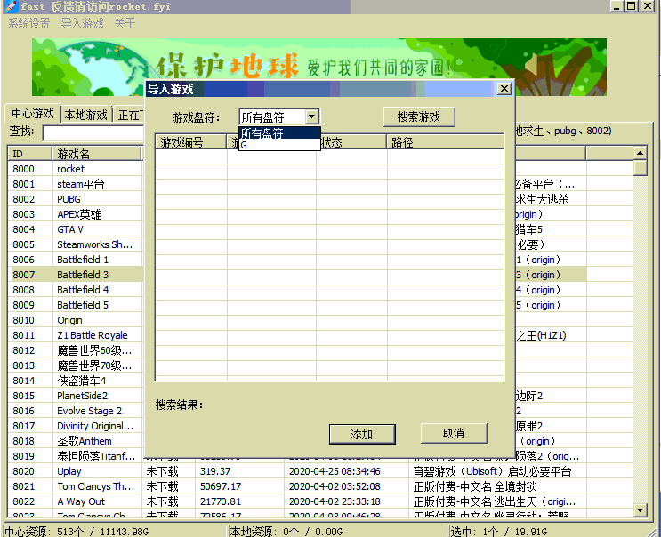 Fast下载器导入游戏.png 马蹄和云更新一款steam平台资源火箭下载器 电脑软件