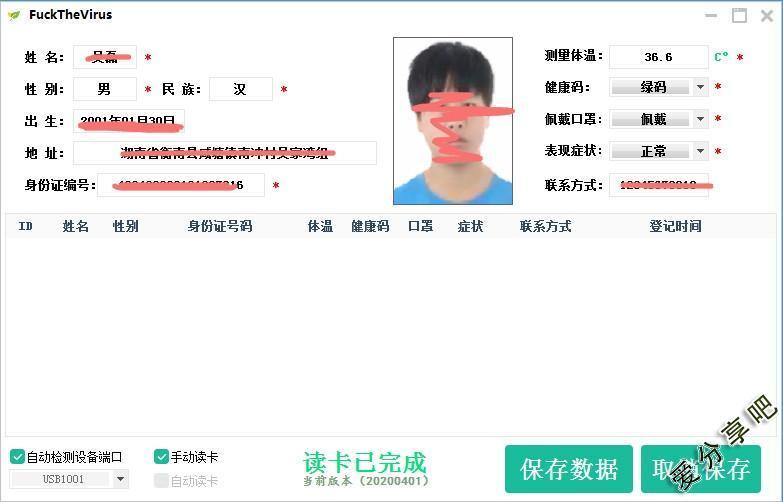 网吧或企业疫情信息登记系统 扫描身份证自动录入 理论支持所有的刷卡器 By 失落的叶子 电脑软件
