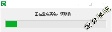 实名一健重启程序 绿色下载
