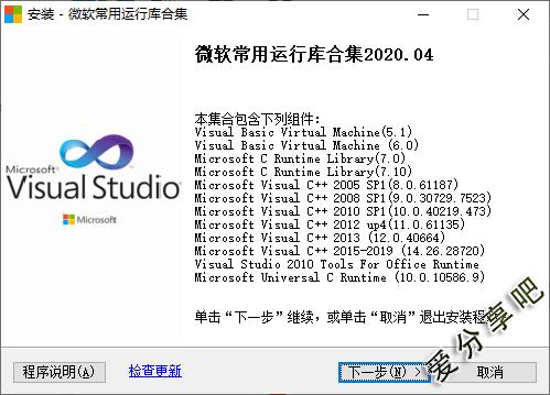 2020年5月更新微软Windows系列运行库合集