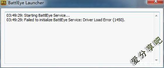 "1.png 使用清网卫士解决吃鸡""Driver Load Error (1450)""的错误解决方案 游戏问题"