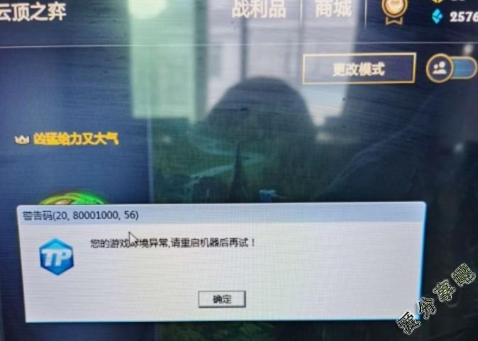 英雄联盟TP弹出警告码 游戏问题