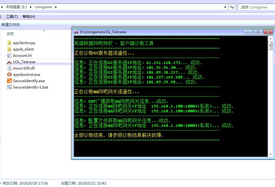 QQ网吧特权是否有效的检测软件