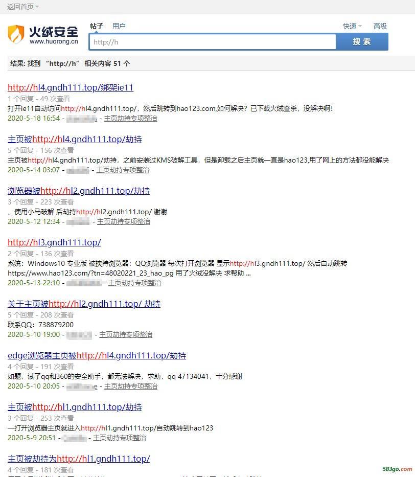 """激活工具散播锁首病毒""""麻辣香 锅""""诱导用户退出安全软件"""