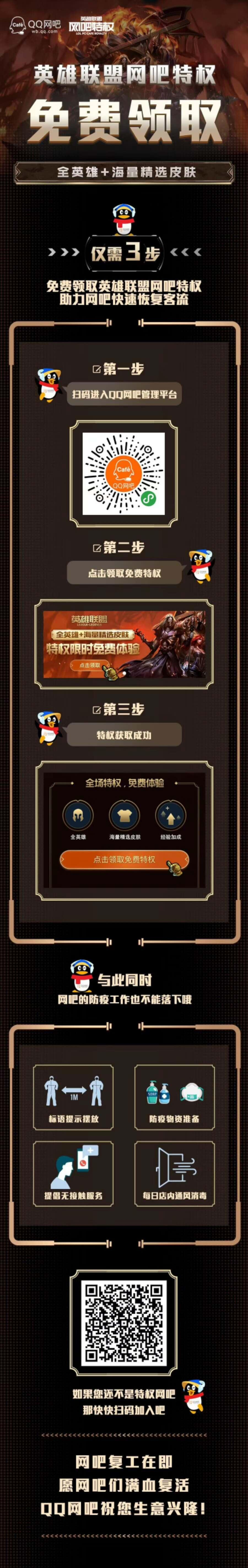QQ网吧英雄联盟特权15天钻石特权免费领