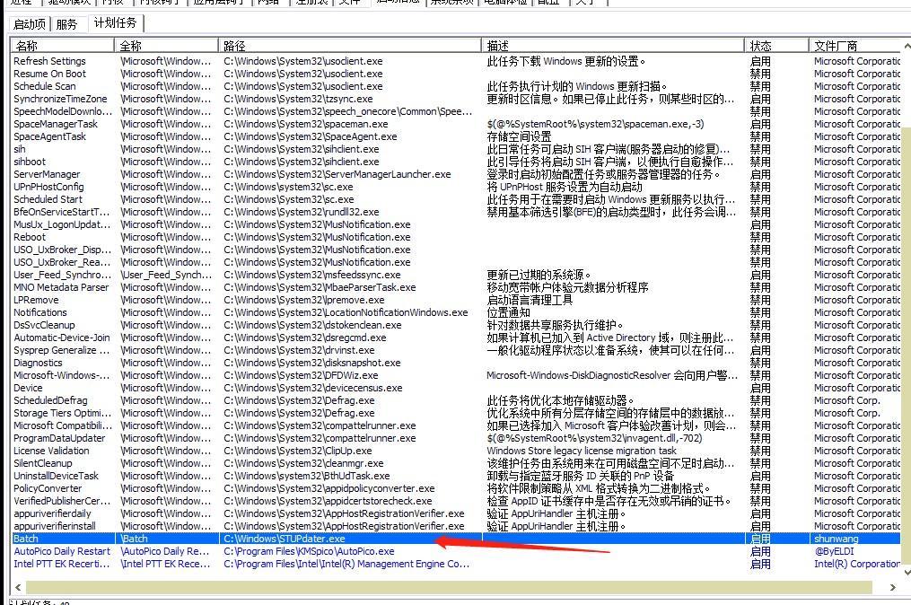 【警告】服务器中了STupdater.exe的来源:不法分子从内网入侵服务器, 入侵信息汇总与解决办法 行业资讯