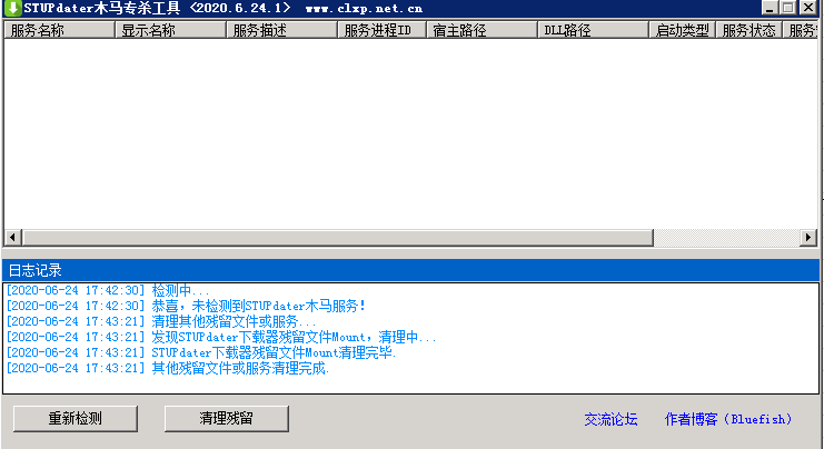 STUPdater木马专杀工具 2020.6.24.2更新