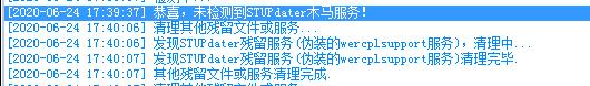 1.png STUPdater木马专杀工具 2020.6.24.2更新 电脑软件