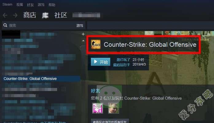 Csgo国服通过Steam平台启动方法