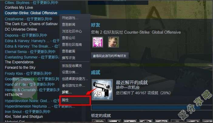 2.jpg Csgo国服通过Steam平台启动方法 技术知识
