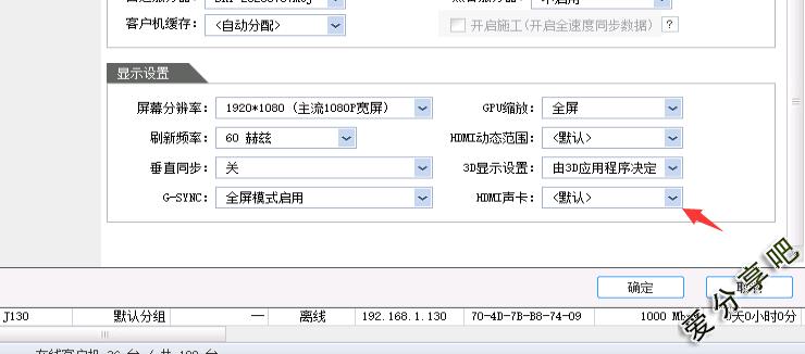 WIN10延长器加USB耳机问题解决方法