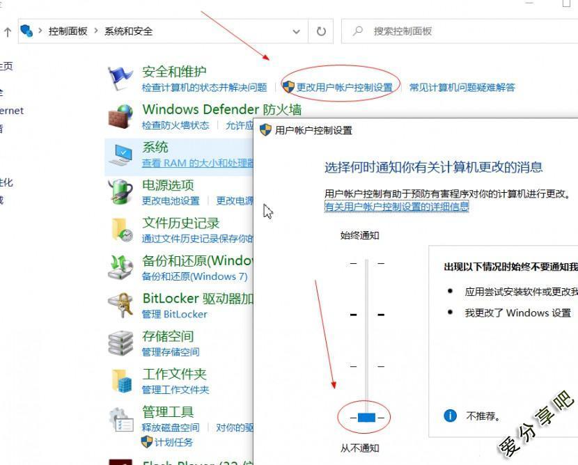 "3.jpg QQ远程控制Win10系统提示""系统权限原因,暂时无法操作"" 技术知识"