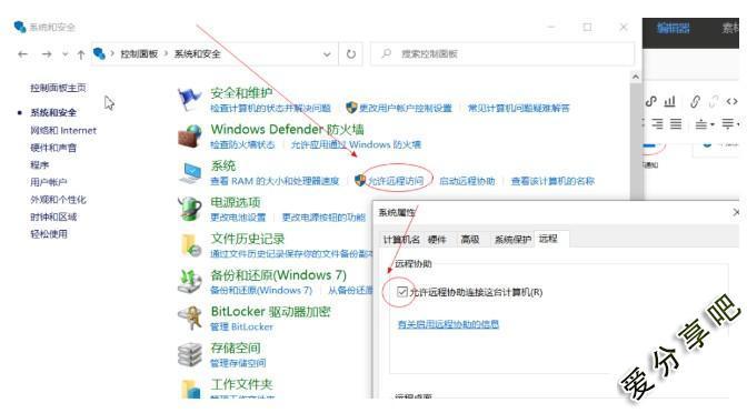 "4.jpg QQ远程控制Win10系统提示""系统权限原因,暂时无法操作"" 技术知识"
