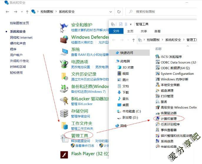 "QQ远程控制Win10系统提示""系统权限原因,暂时无法操作"" 技术知识"