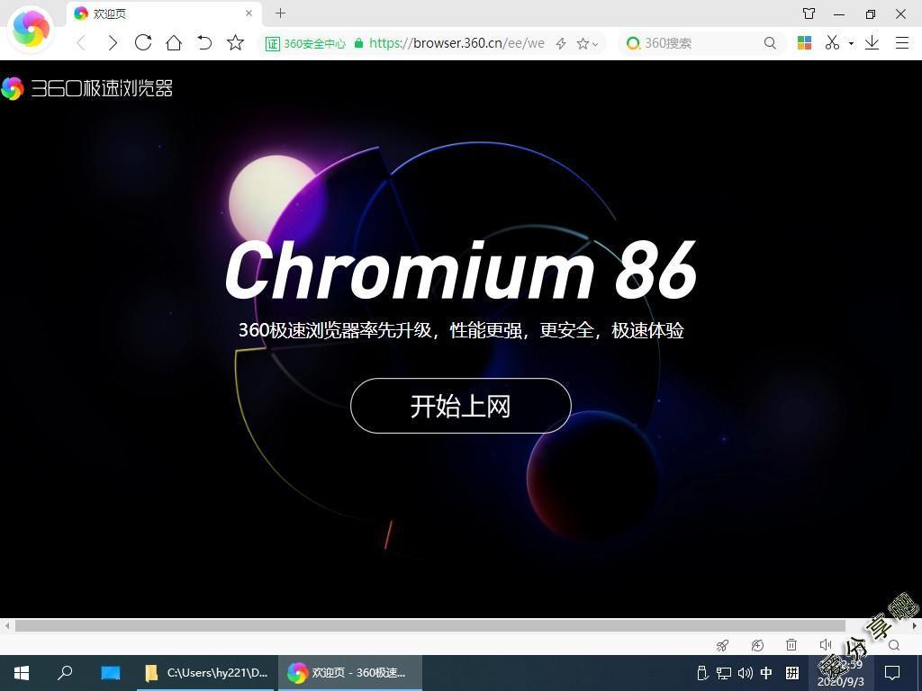 360极速浏览器默认主页设置