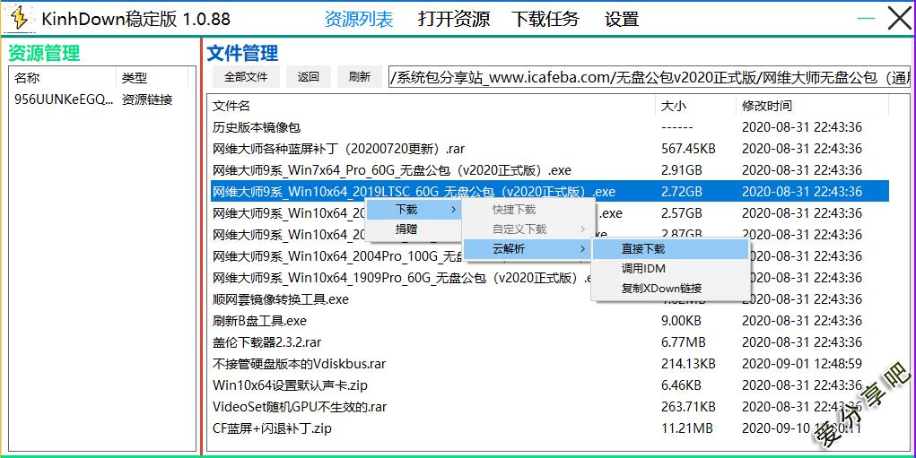 KinhDown v1.2.92 百度盘免登陆高速下载工具