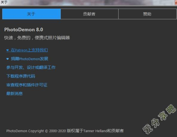 PhotoDemon 8.0 免费且便携式的照片编辑器