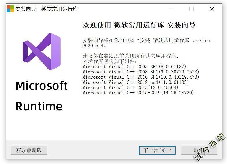微软常用运行库合集2020(9.12) 九月版